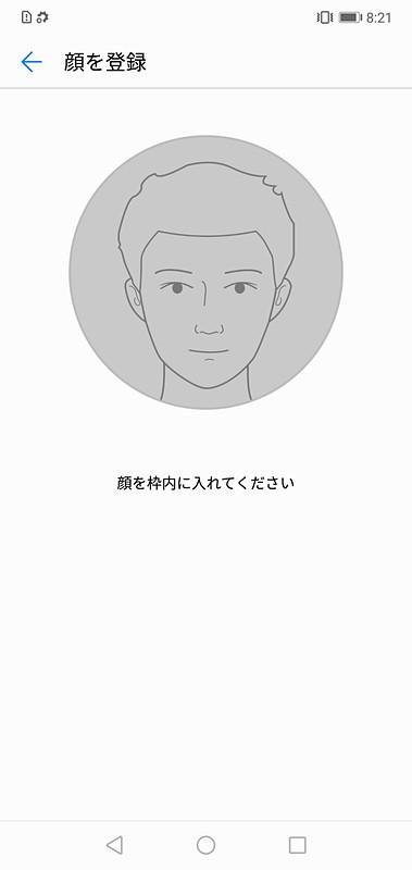 画面内に表示されたガイダンスに従って、顔を登録する