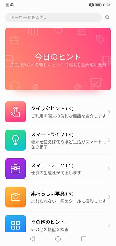 ホーム画面に表示された「HINT」アプリは端末を使うためのTipsなどが数多く掲載されている。ビギナーならずとも便利