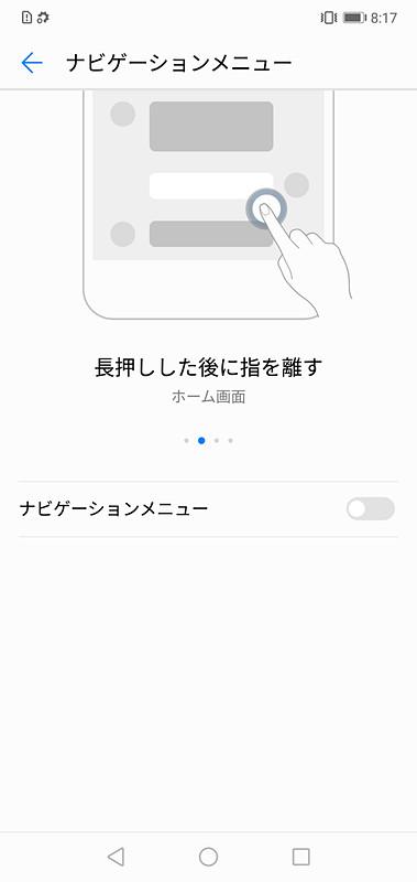 白い円状のアイコンを表示しておき、それを操作しながら使うナビゲーションメニューも利用できる
