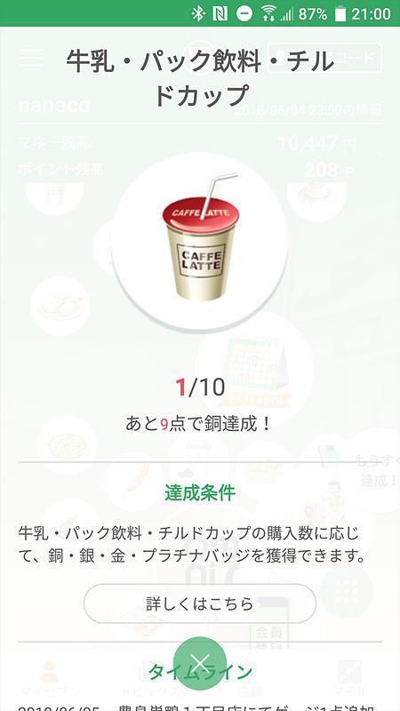 セブン-イレブン公式アプリに設定したnanacoで買い物をするとバッジも自動的に取得