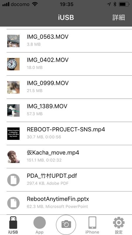 最下段に表示される「iUSB」、「App」、「Camera」、「iPhone」、「設定」の5つでiPhone内部ストレージとiUSBに挿入されたmicroSDカード間のファイルコピーや移動、バックアップ、リストアなどを行う