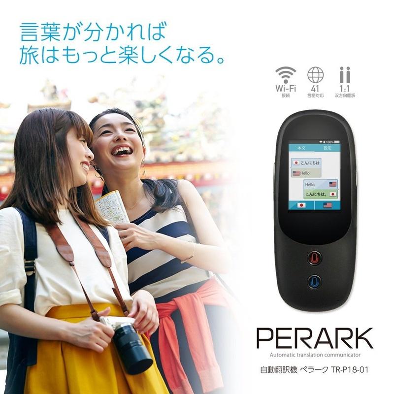 「PERARK」(ぺラーク)