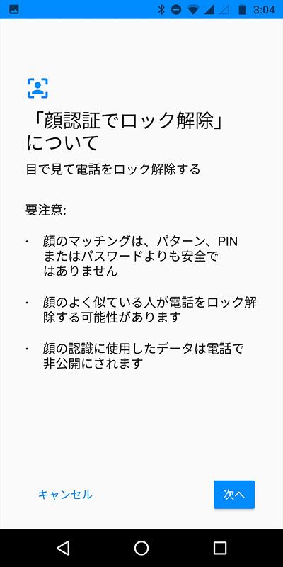 顔認証はよく似た顔でロックが解除できてしまうため、よりセキュアに使いたいときはPINやパターンの利用が推奨される