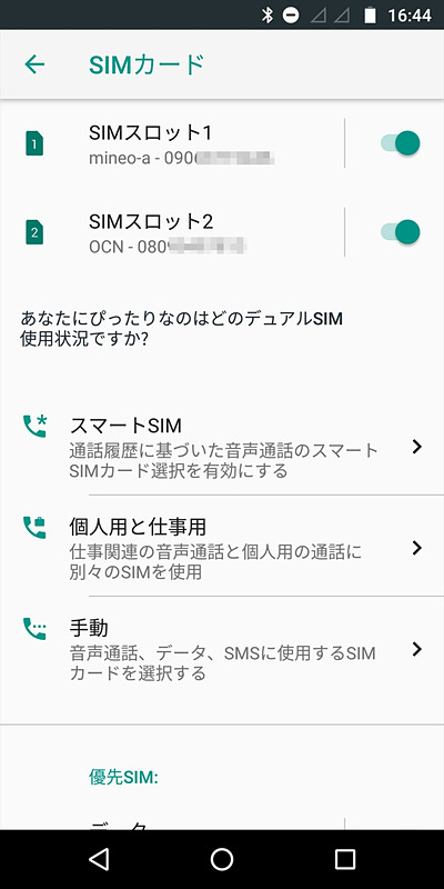 デュアルSIMのメニューではそれぞれのSIMカードに名前をつけておくことができる。デュアルSIMの動作も細かく設定可能