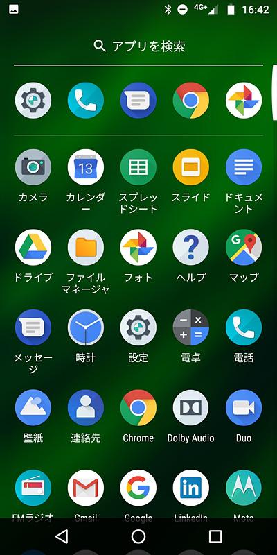 ホーム画面を上方向にフリックすると、アプリ一覧が表示される