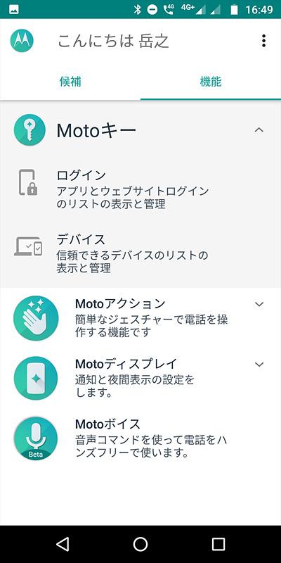 [Motoキー]では指紋センサーを使い、Webサイトへのログインが可能