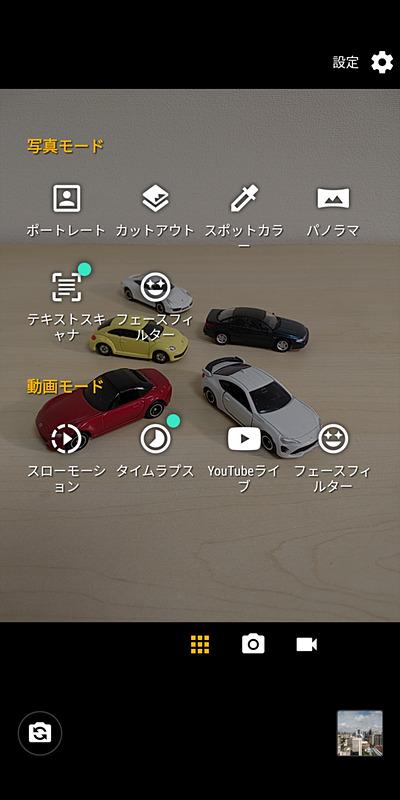 カメラのファインダー画面を右方向にスワイプすると、カメラと動画のモードが表示される