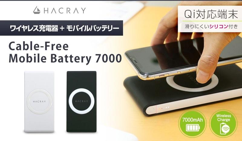 ワイヤレス充電器+モバイルバッテリー Cable-Free Mobile Battery 7000