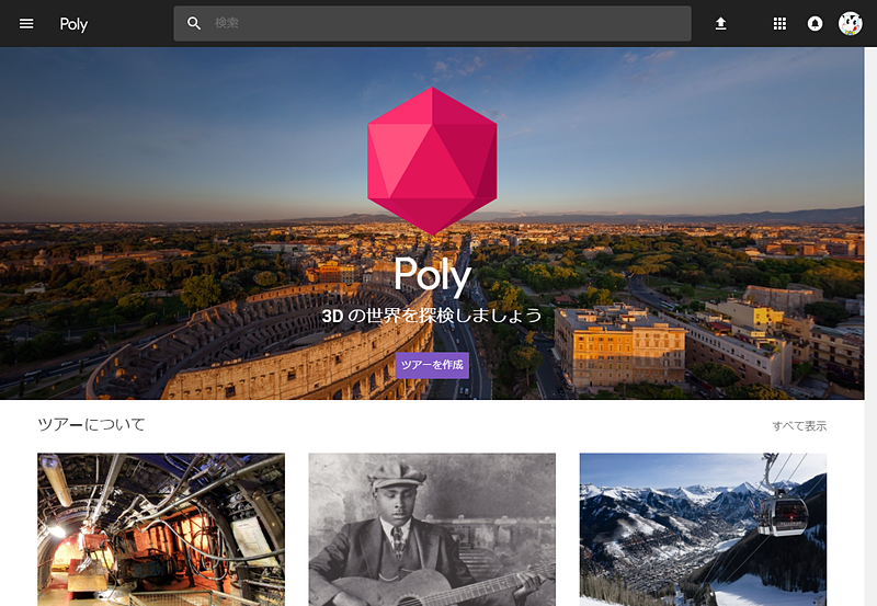 Google Poly画面