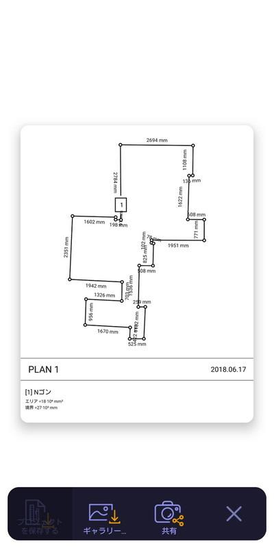 見取り図はPDFやJPEGで出力可能。部屋の間取りを計測したものだが、誤差はやはりある