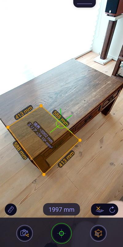 立体の体積を計測。面を指定後、上方向にカメラを動かすことで、計測する高さを変えられる