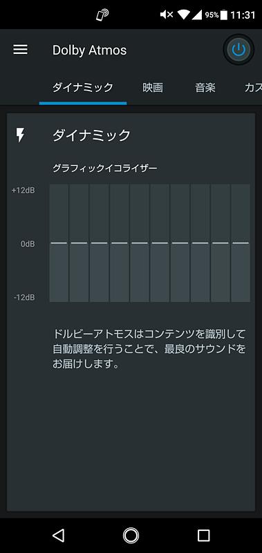 Dolby Atmos設定