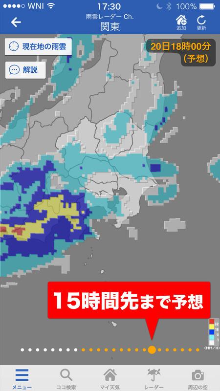 「雨雲レーダーCh.」の予測時間が15時間に延長