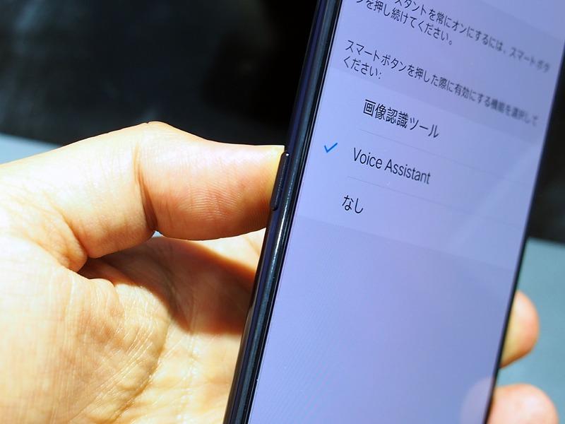 側面のスマートボタンで簡単に呼び出すことができる