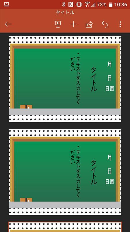 PowerPointアプリの編集画面
