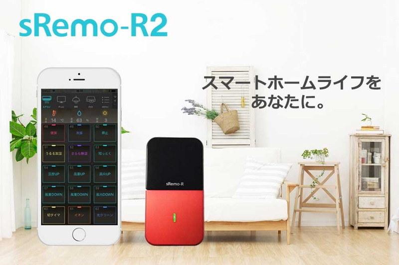 sRemo-R2