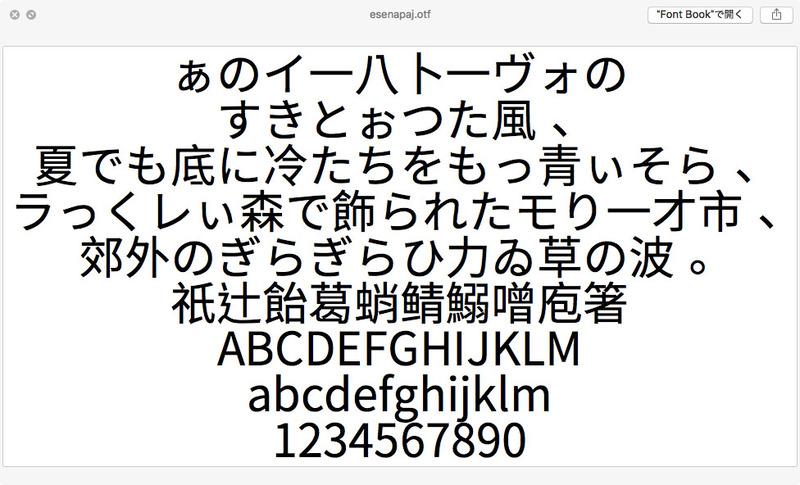 エセナパJによる表示例。最近は少なくなりましたが、ちょっと前の中国製品付属の日本語説明書は右のような感じだったりしました。文章を書くだけで「脱力感溢れる間違った日本語」を再現してくれるエセナパJすげぇ!