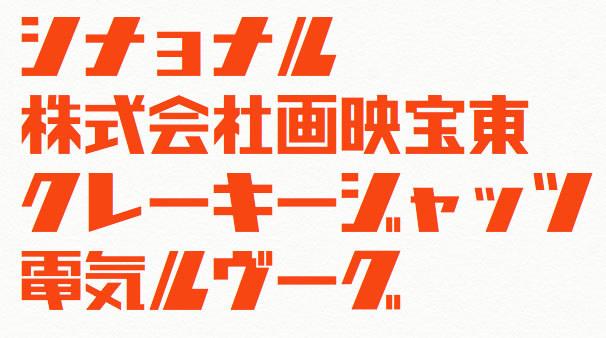 ナイショ文字による表示例。左は公式ページのサンプル表示例ですが、全ての文字がイカス! これでTシャツつくって着てぇ! みたいにミョーに胸熱になる素敵なフォントです。