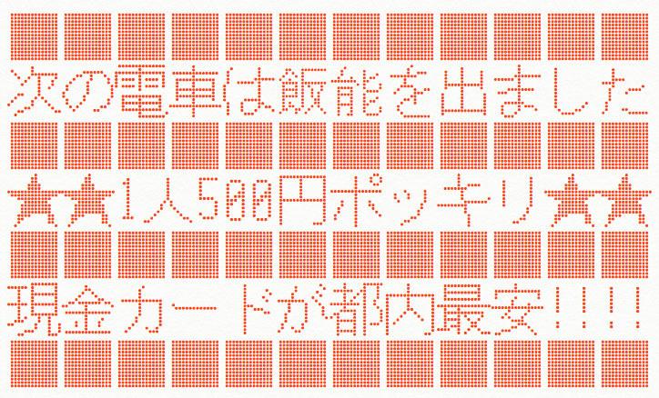 地方野球場電光掲示板フォントの表示例。16×16ドットフォントに近いイメージでしょうか?