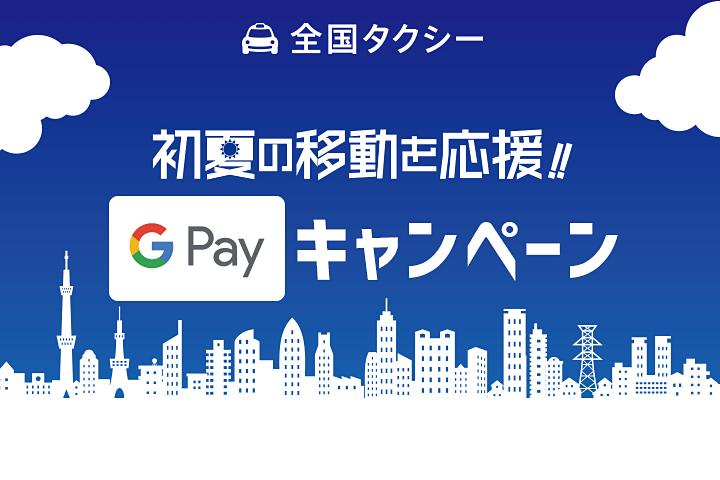 「全国タクシー」Google Payで支払すると500円割引