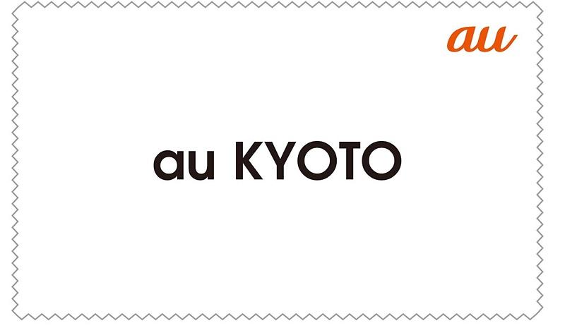 au KYOTO オリジナルケータイクリーナークロス