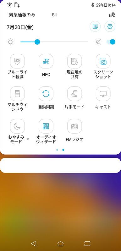 ZenFone 5のFMラジオ機能は、通知パネルから呼び出せます