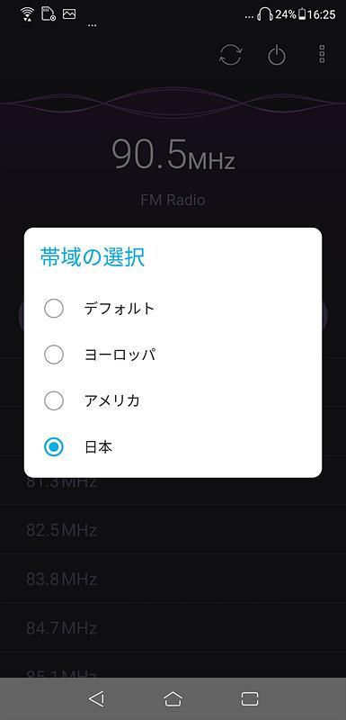 この設定が「デフォルト」ではダメ。必ず「日本」を選んでください