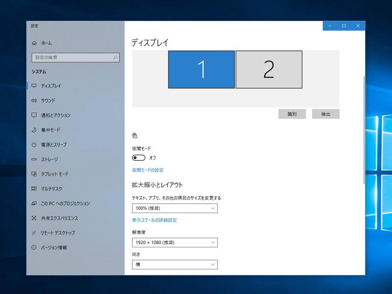 Windowsの通常のディスプレイ設定画面で解像度を変えられる