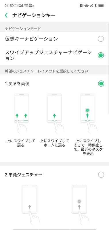 上方向にスワイプして、ナビゲーションキーの機能を割り当てるスワイプアップジェスチャーナビゲーション