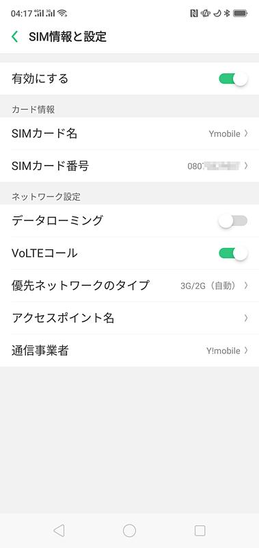 Y!mobileのSIMカードを挿すと、「VoLTEコール」のメニューが表示された