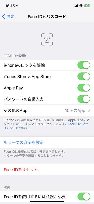 Face IDとパスコードの設定画面。「もう一つの容姿を設定」という項目が加わっている