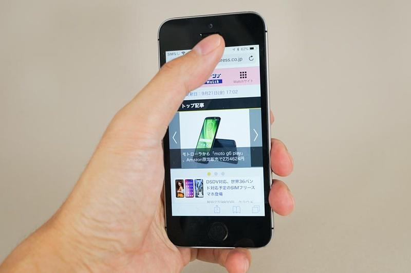 iPhone SEでの片手操作イメージ。小指で下端を抑えても親指が端まで届く。iPhone Xに慣れてると「ナニコレ」って思うくらい快適