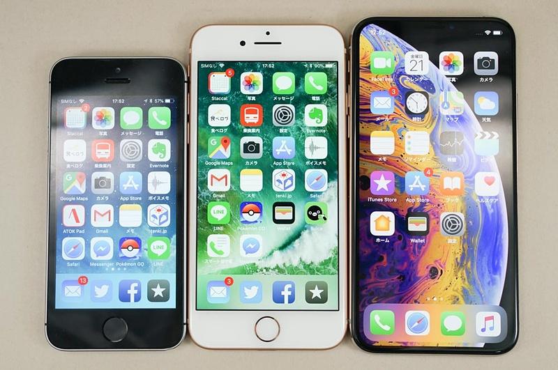 左からiPhone SE、iPhone 8、iPhone XS。実際に手にすると、こうして見る以上の差を感じる