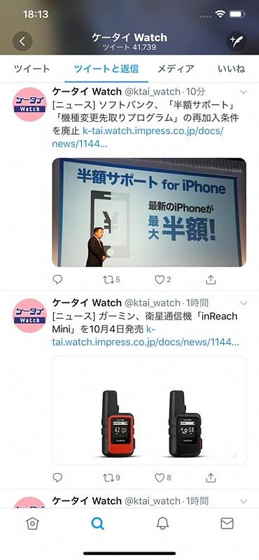 iPhone XS MaxでのTwitter表示。ここではレイアウトなどの関係で本当に微妙にしか増えていないが、タイムラインなどではもっと増えて見える