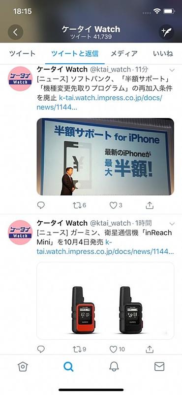 iPhone XSでのTwitter表示。TwitterアプリはiPhone X登場時も新解像度に早くから対応していた