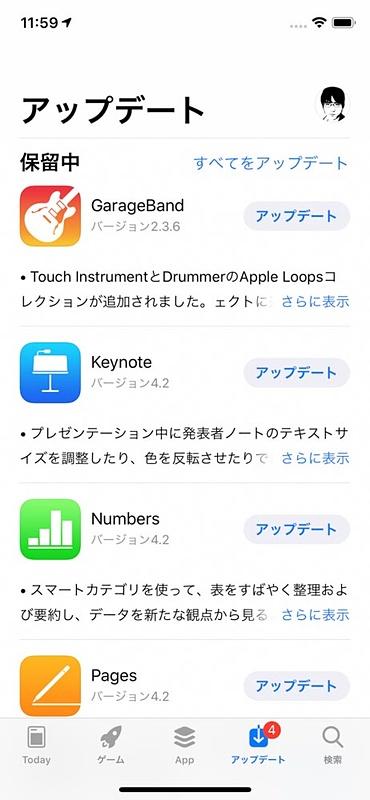 iPhone XSでのApp Store表示。そういえば買ったまんまの状態でいきなりアップデートが発生してる