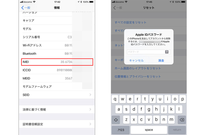 Apple GiveBackのオンライン申込み。まずは下取りを依頼するデバイスを検索します。iPhoneの場合はIMEIを入力します。IMEIは[設定]→[一般]→[情報]から見られます。筆者の場合は、IMEIを入力した時点でiPhoneを初期化(すべてのコンテンツと設定を消去)しました。