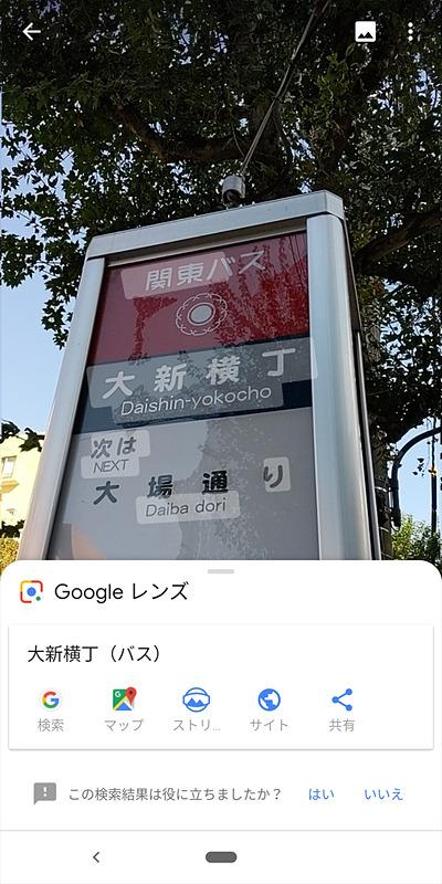 バス停や駅の表示にカメラをかざせばその場所を地図上で確認できるだけでなく、さらに目的地までのルート検索などもできる