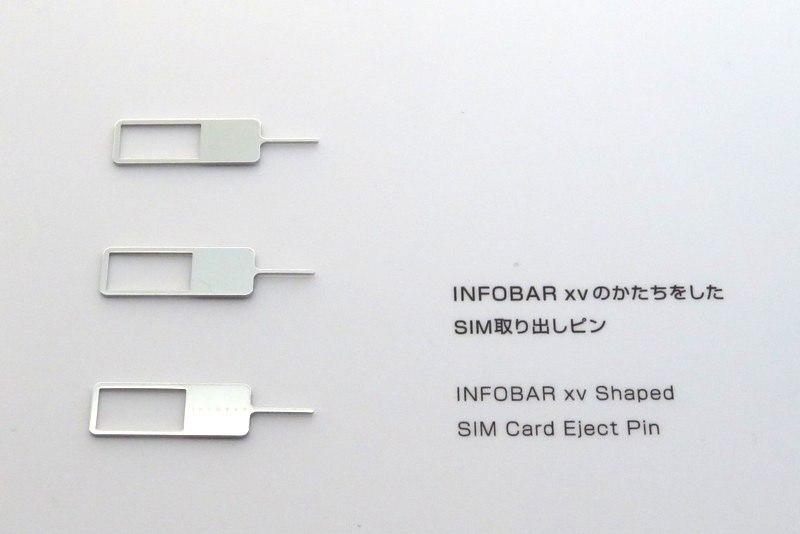 「INFOBAR xv」の本体形状を模したSIMピン