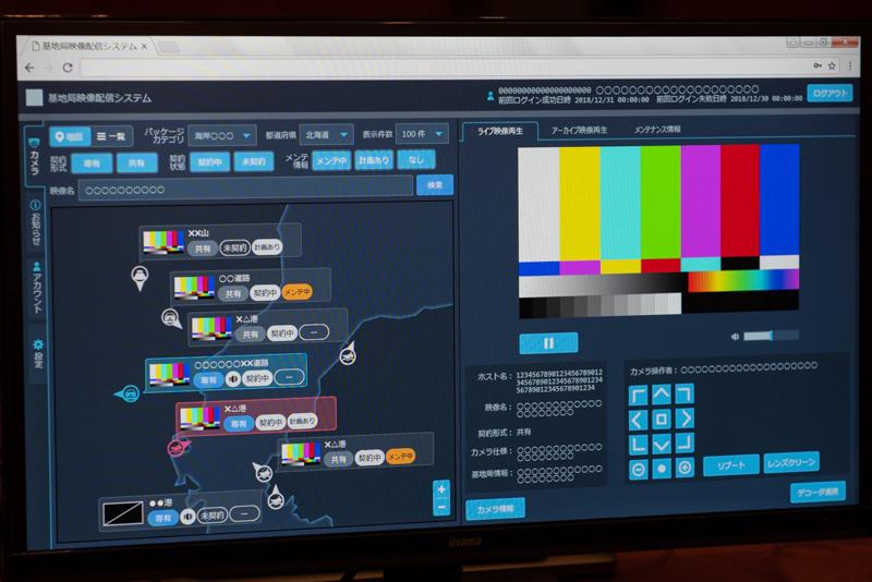 「スマート情報カメラ」のUI ※開発中のもの