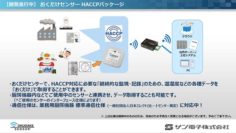 HACCP向けパッケージは開発中