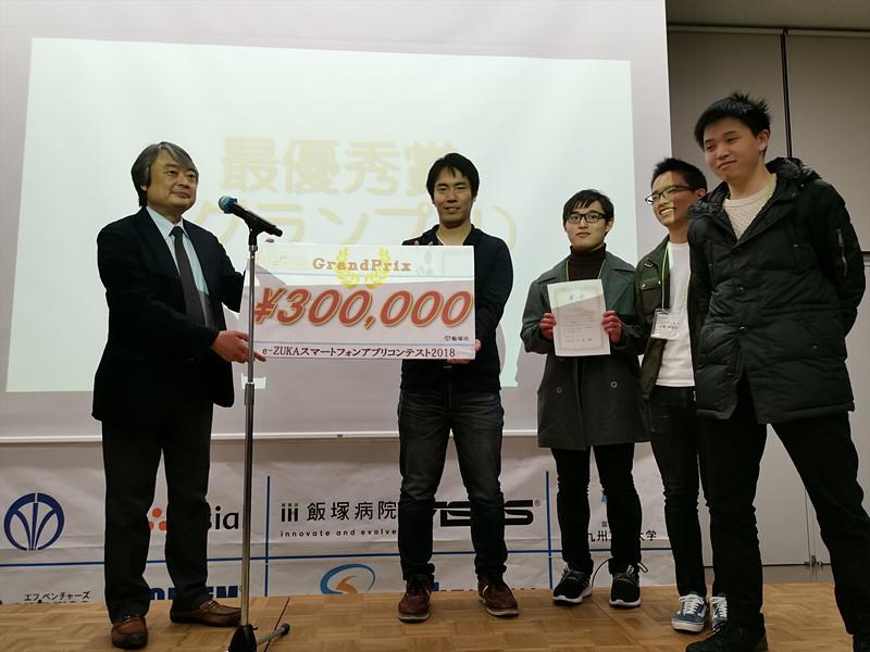 アプリ「自分図鑑」を開発し、グランプリに輝いたチーム「マグ」(和歌山大学)
