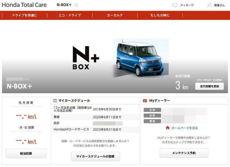 2017年に納車されたホンダ「N-BOX+」。Nシリーズ乗用車のなかで、室内のフルフラット化が容易であるなど、とくにユーティリティ性が高い車種です。右はホンダ車オーナーが利用できる「Honda Total Care」の会員サイト(個人用ウェブサイト)。所有する車両に関する各種情報を一括管理でき、ディーラーや担当営業マン情報まで網羅されています。「クルマ関連のことはとりあえずこのサイト」的に使えます。スマートフォン用アプリもあり、会員サイトと同様の情報を閲覧可能。スマートフォンでアプリを使っていれば、事故や故障のときにアプリからホンダ緊急サポートセンターへ即電話をかけられます。