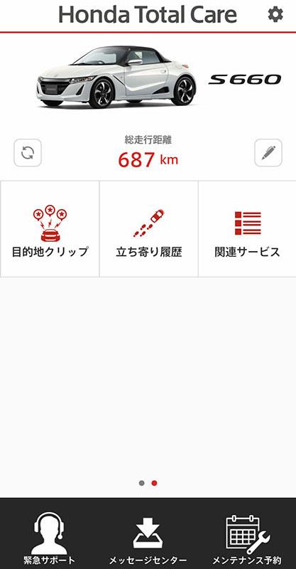 こちらはHonda Total Careアプリの表示例(iOS版)。会員サイトでもアプリでも、ほぼ同じ機能・情報を利用できます。右スクリーンショットはインターナビ非搭載のN-BOX+のもの。車両からの情報がHonda Total Careへ送られないなどの理由で、利用できる機能が少なくなっています。
