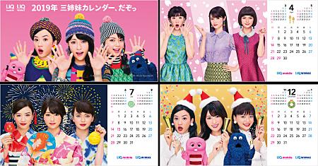 UQ三姉妹カレンダー
