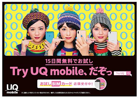 「Try UQ mobile」お試しSIMの店頭受付を2019年2月末まで延長