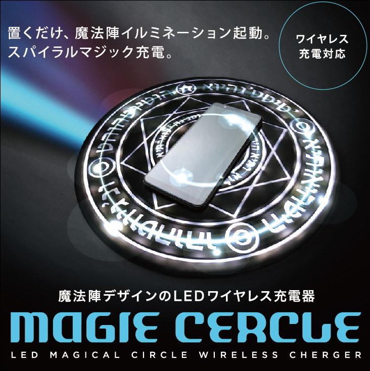 MAGIE CERCLE