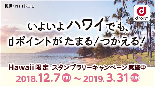 NTTドコモ「dポイント加盟店」をハワイにも拡大