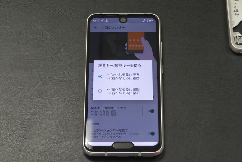 指紋センサーをナビゲーションキーとして利用する設定画面