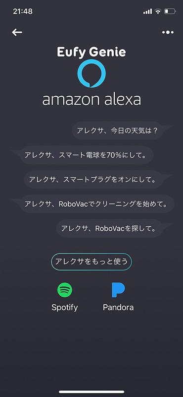 ちなみに、同じAnkerにAlexa互換機「Eufy Genie」があり、Eufy Genieの音声操作例にRoboVacのが記載してある。将来対応しそうだ